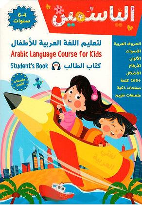 كتاب الطفل لتعليم اللغة العربية
