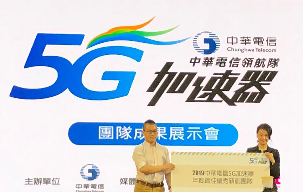 WASAI won the award at Chunghwa Telecom 5G Accelerator demo show