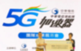 WASAI won the award at Chunghwa Telecom 5G Accelerator demo show