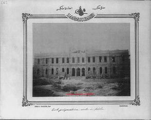 Mytilene High School 1