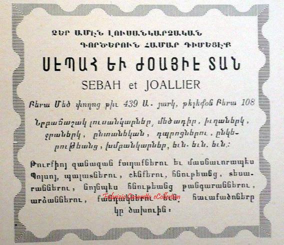 Pub en armenien 1890s