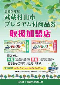 武蔵村山市プレミアム商品券.jpg