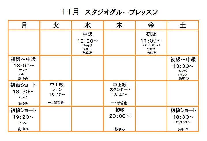 11月グループカレンダー