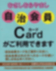 武蔵村山市自治会員カード