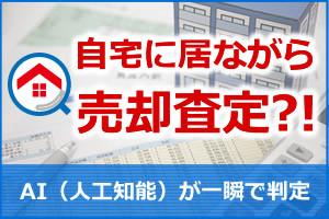 日本の不動産テックが進まない理由!レインズの情報開示における問題点 新築マンション、非公開、うちだけ取扱い物件
