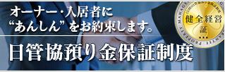 日管協預り金保証制度 加入のお知らせ