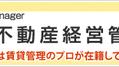 公益財団法人日本賃貸住宅管理協会 入会いたしました。