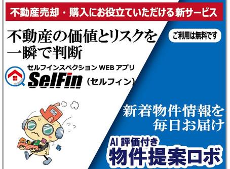 マイナス情報こそ重要!家探しはSelFin(セルフィン)/物件提案ロボを活用しましょう!