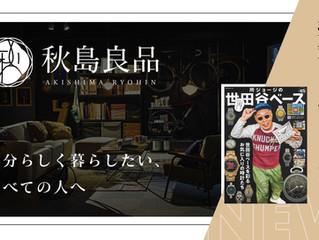 所ジョージの世田谷区ベース(Vol45)に秋島良品が掲載されました。