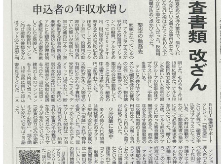 ARUHI 投資用マンション 融資で審査書類 改ざん