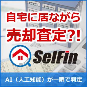 売却査定(AI)