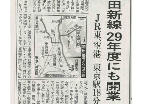 羽田新線「羽田空港アクセス線」 29年開業の記事