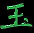 Idéogramme Jade