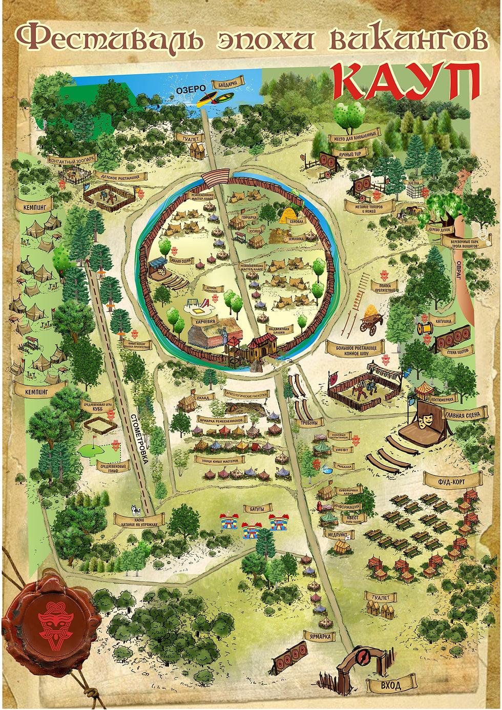 Карта фестиваля Кауп 2018