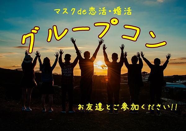グループコン.jpg