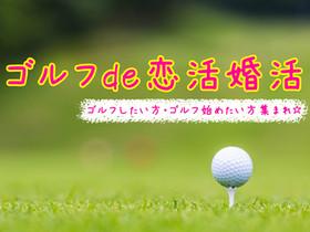 念願のゴルフコン☆開催☆