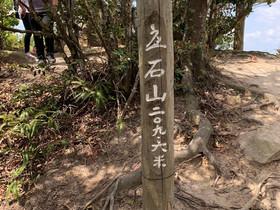 久しぶりの登山コン☆立石山(糸島)