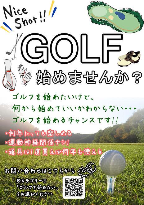 ゴルフ始めませんか.jpg