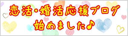 福岡婚活応援ブログ