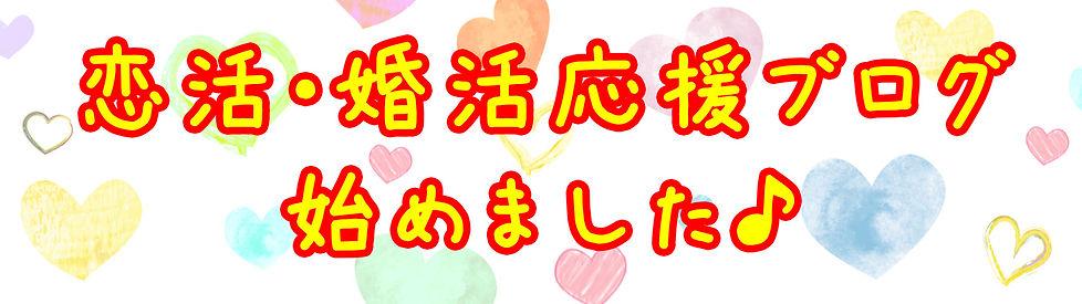 応援ブログバナー.jpg