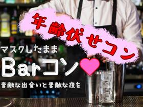 恋活婚活イベント☆