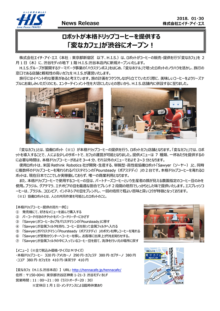NEWS RELEASE 2018.01.30.png