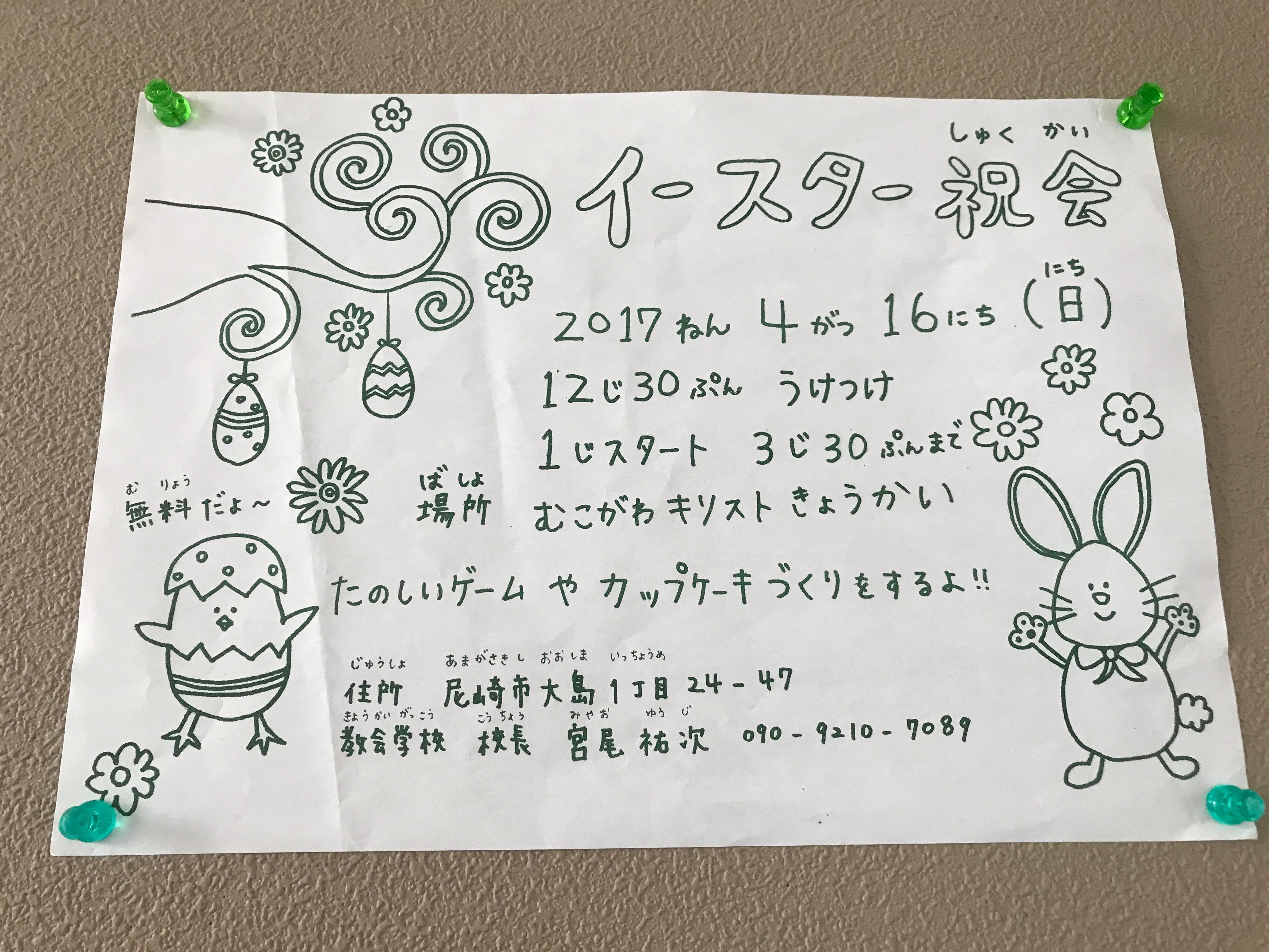 イースター祝会(四月頃)