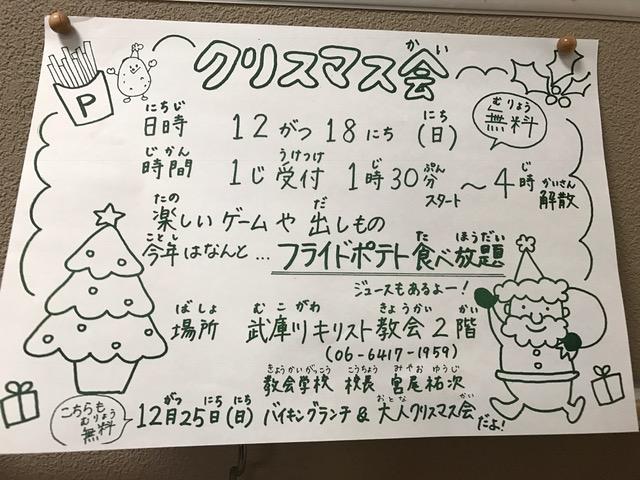 子供クリスマス会案内
