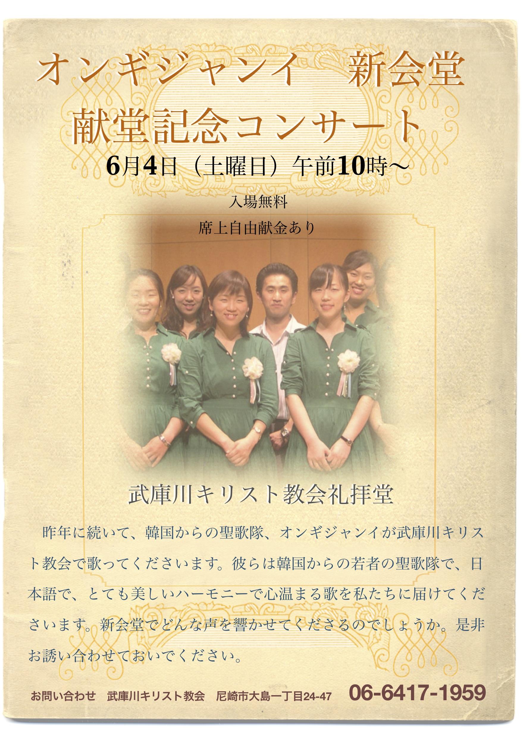 オンギジャンイ新会堂記念コンサート