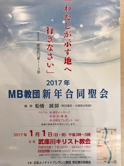 阪神クリスマスフェスティバル