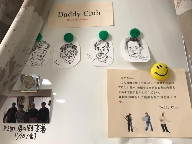 Daddy Club