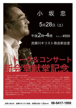 小坂忠トーク&コンサートポスター