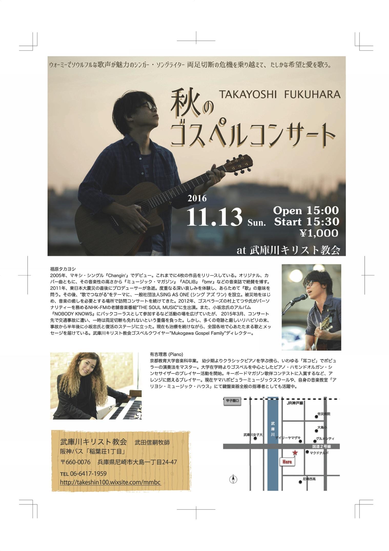 2016コンサート_111_0_X1a
