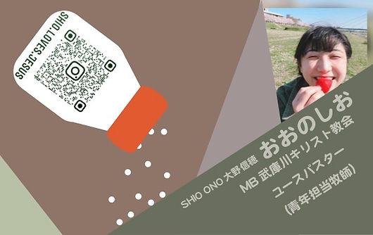 2021年 大野信穂 名刺 表.jpg