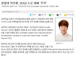 중앙대 학부생, SCI급 논문 게재 '주목'