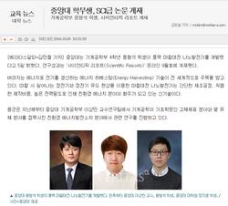 중앙대 학부생, SCI급 논문 게재