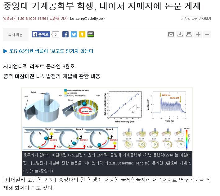 중앙대 용형석, '친환경 정전소자' 논문 '사이언티픽 리포트'에