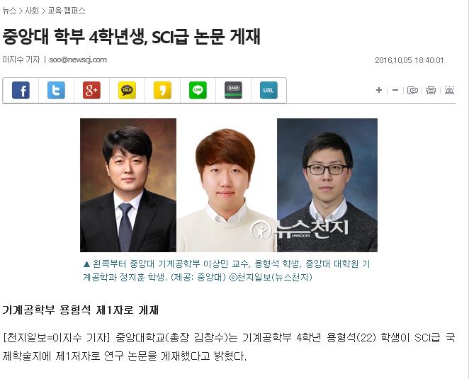 중앙대 학부 4학년생, SCI급 논문 게재