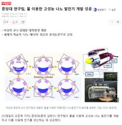 중앙대 연구팀, 물 이용한 고성능 나노 발전기 개발 성공