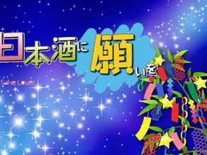 7/7(火)七夕 日本酒に願いを!