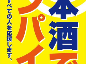 7/1 日本酒元旦!サケおめカンパイ