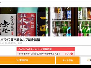 Go To Eatキャンペーン対象店舗です。