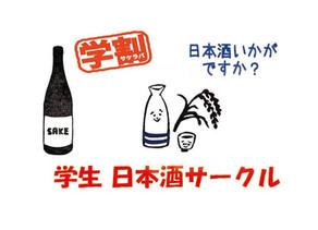 7/18(土)第6回  学生日本酒サークル