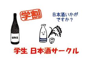 2/29 第4回 学生日本酒サークル