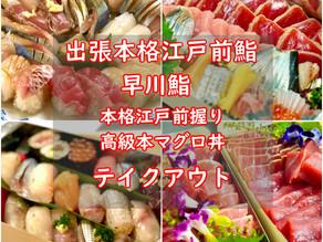 1/21江戸前出張寿司職人 早川鮨@サケラバ