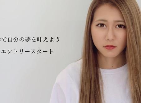 AO入学エントリー 6月1日スタート!!!