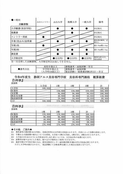 専門課程募集要項 (2).jpg