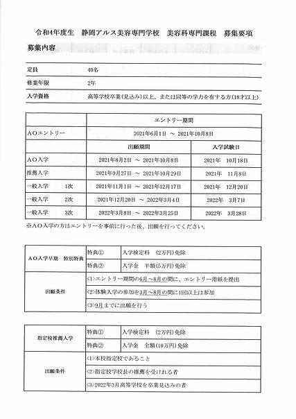 専門課程募集要項.jpg