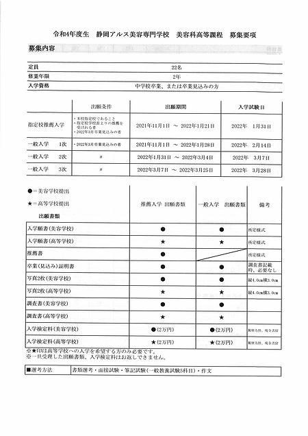 高等課程募集要項.jpg