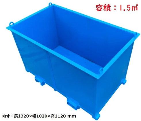 RH-096産廃鉄箱 1.5立方メートル